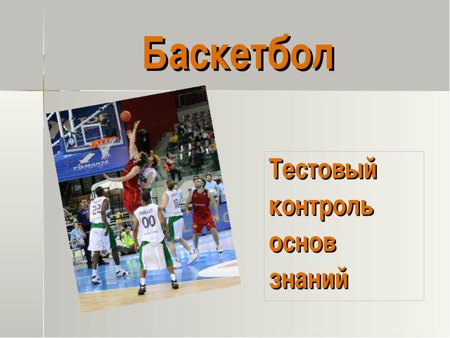 Баскетбол Тестовый контроль основ знаний