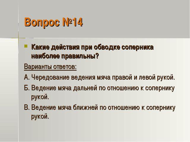 Вопрос №14 Какие действия при обводке соперника наиболее правильны? Варианты...