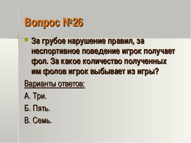 Вопрос №26 За грубое нарушение правил, за неспортивное поведение игрок получа...
