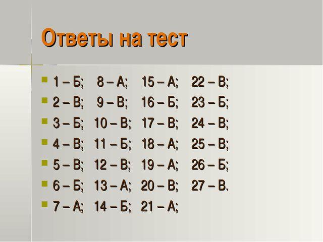 Ответы на тест 1 – Б; 8 – А; 15 – А; 22 – В; 2 – В; 9 – В; 16 – Б; 23 – Б; 3...