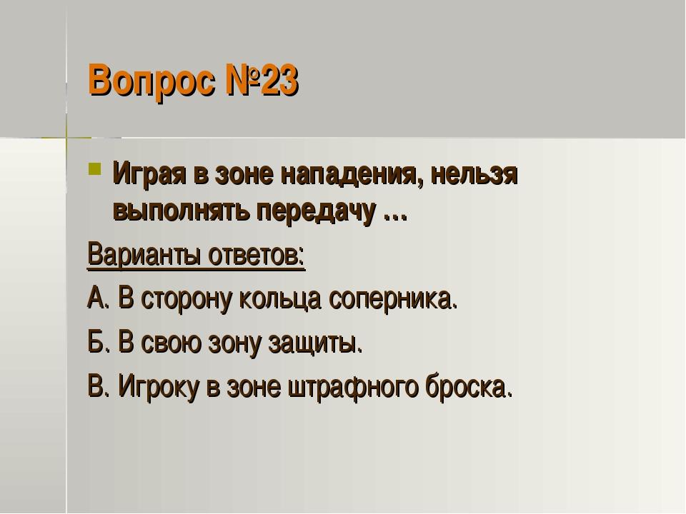 Вопрос №23 Играя в зоне нападения, нельзя выполнять передачу … Варианты ответ...