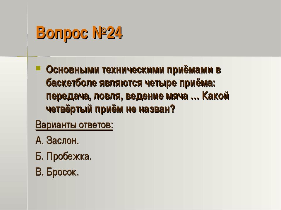 Вопрос №24 Основными техническими приёмами в баскетболе являются четыре приём...