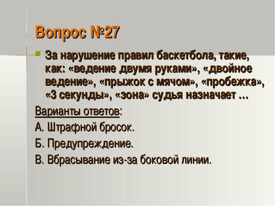 Вопрос №27 За нарушение правил баскетбола, такие, как: «ведение двумя руками»...