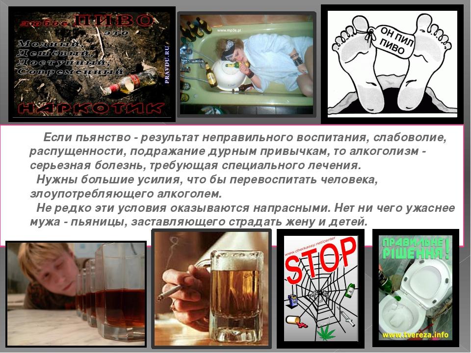 Если пьянство - результат неправильного воспитания, слабоволие, распущенност...