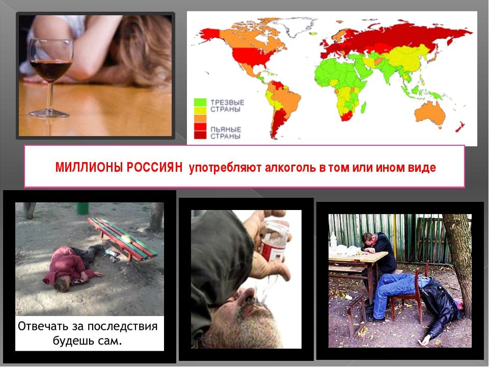 МИЛЛИОНЫ РОССИЯН употребляют алкоголь в том или ином виде