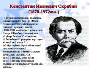 Константин Иванович Скрябин (1878-1972жж.) Әйгілі гельминтолог, академик, Соц