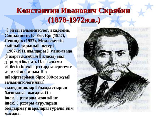 Константин Иванович Скрябин (1878-1972жж.) Әйгілі гельминтолог, академик, Соц...