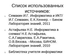 Список использованных источников: Семакин И.Г. Информатика и ИКТ/ И.Г.Семакин