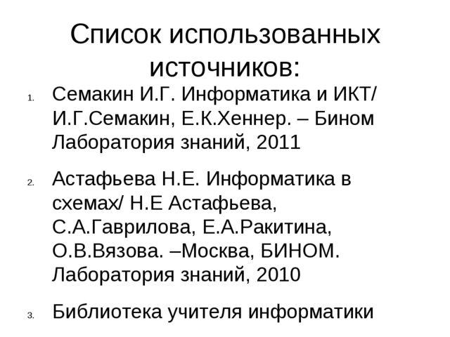 Список использованных источников: Семакин И.Г. Информатика и ИКТ/ И.Г.Семакин...