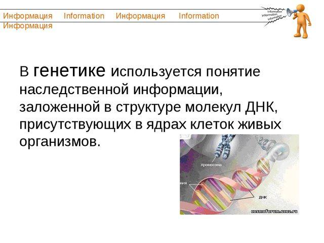 В генетике используется понятие наследственной информации, заложенной в струк...