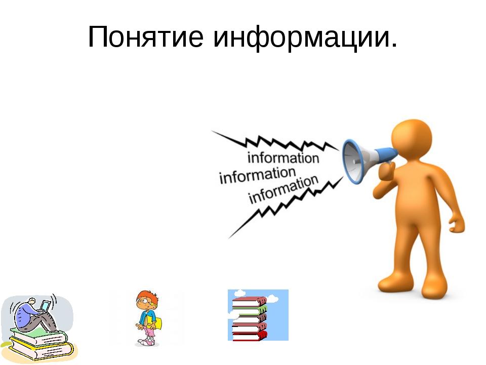 Понятие информации.