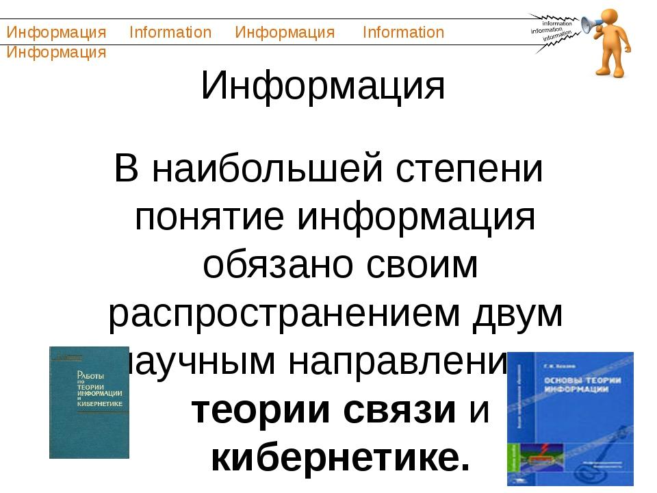 Информация В наибольшей степени понятие информация обязано своим распростране...
