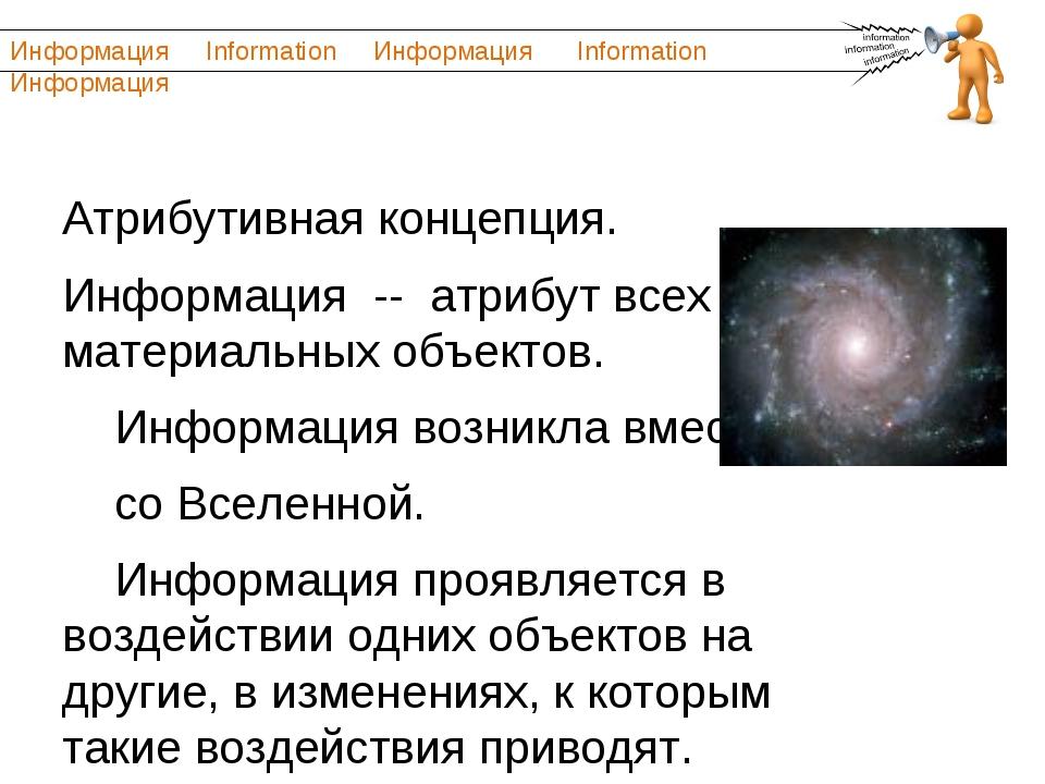 Атрибутивная концепция. Информация -- атрибут всех материальных объектов. Инф...