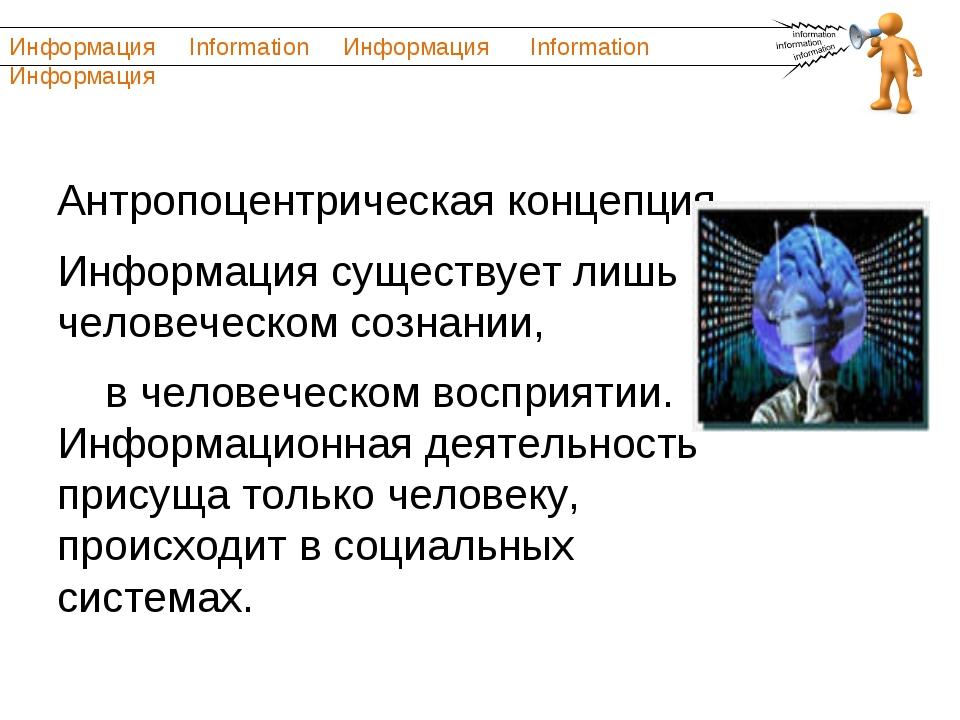 Антропоцентрическая концепция. Информация существует лишь в человеческом созн...
