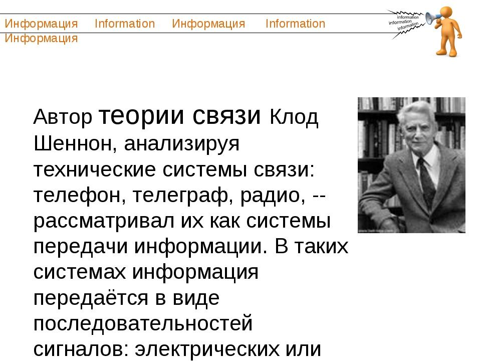 Автор теории связи Клод Шеннон, анализируя технические системы связи: телефо...