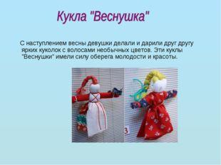C наступлением весны девушки делали и дарили друг другу ярких куколок с воло