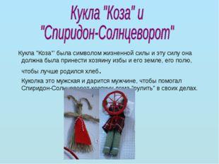 """Кукла """"Коза""""' была символом жизненной силы и эту силу она должна была принес"""