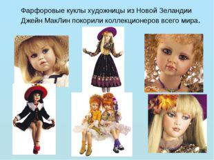 Фарфоровые куклы художницы из Новой Зеландии Джейн МакЛин покорили коллекцио