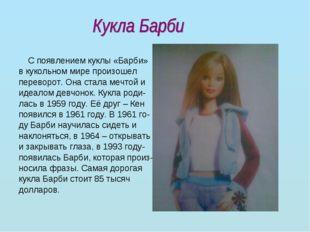 С появлением куклы «Барби» в кукольном мире произошел переворот. Она стала м