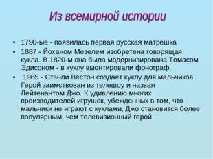 1790-ые - появилась первая русская матрешка 1887 - Йоханом Мезелем изобретена