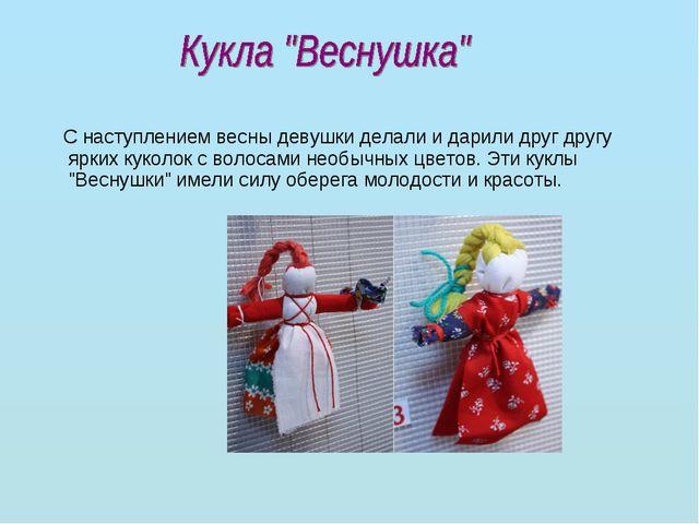 C наступлением весны девушки делали и дарили друг другу ярких куколок с воло...