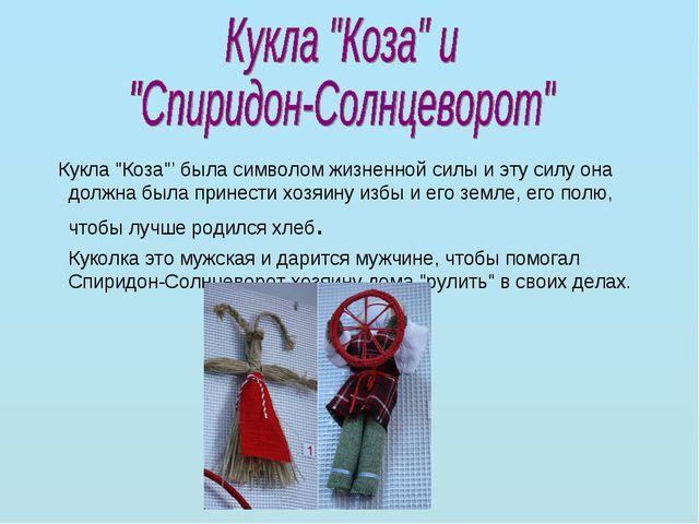 """Кукла """"Коза""""' была символом жизненной силы и эту силу она должна была принес..."""