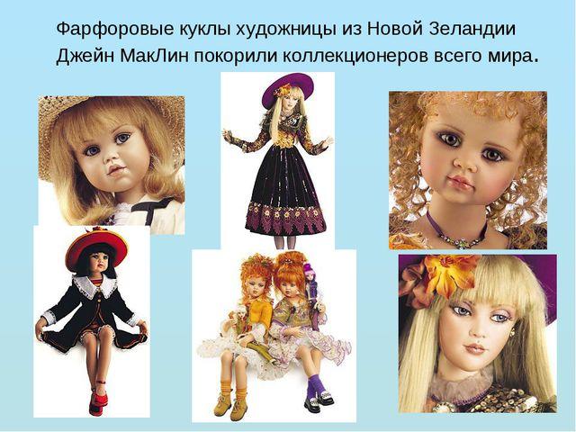 Фарфоровые куклы художницы из Новой Зеландии Джейн МакЛин покорили коллекцио...