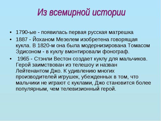 1790-ые - появилась первая русская матрешка 1887 - Йоханом Мезелем изобретена...
