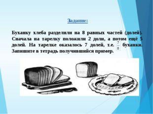 Задание: Буханку хлеба разделили на 8 равных частей (долей). Сначала на таре