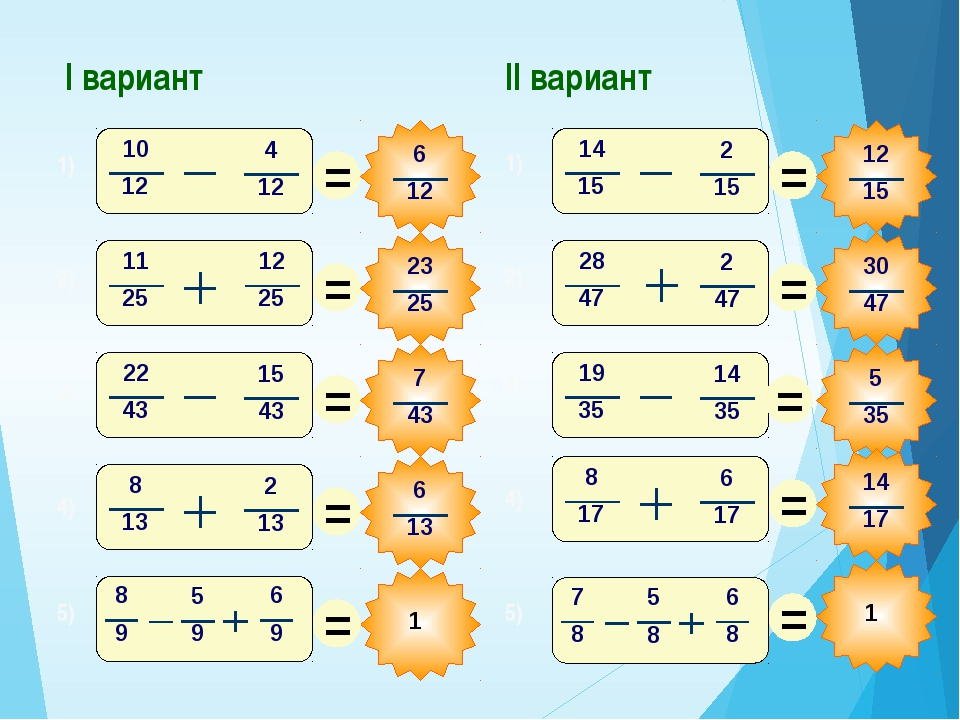 Домашнее задание с. 118-119( правила) № 423(в,г), № 424(в,г),№ 433(а).