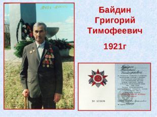 Байдин Григорий Тимофеевич 1921г