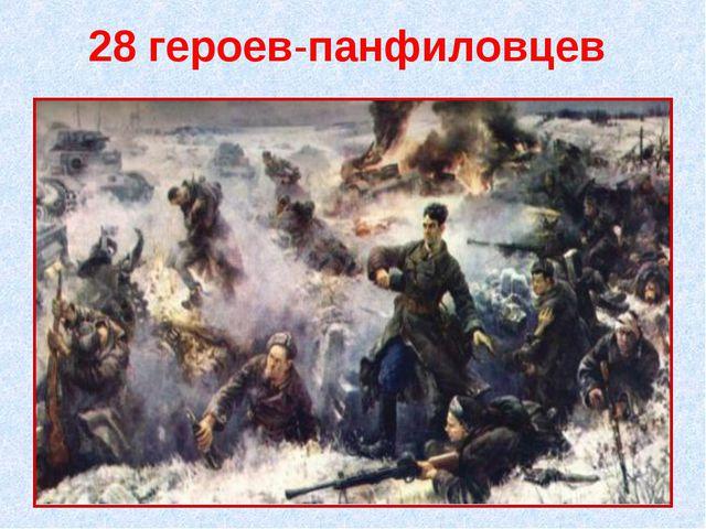 28 героев-панфиловцев