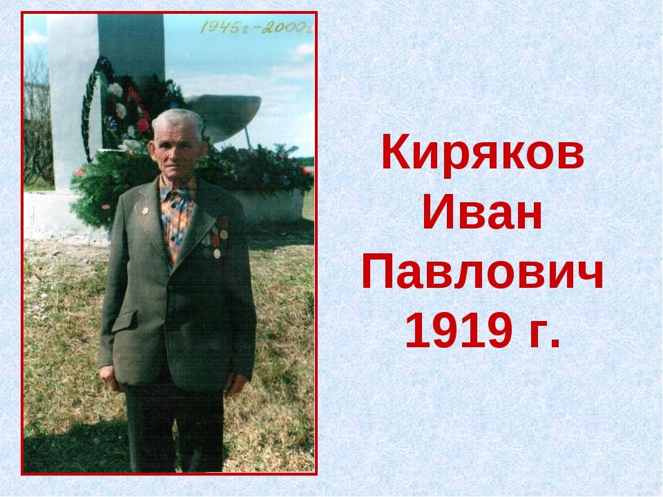 Киряков Иван Павлович 1919 г.