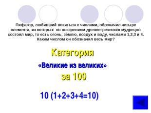 Пифагор, любивший возиться с числами, обозначил четыре элемента, из которых п