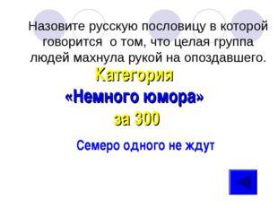Назовите русскую пословицу в которой говорится о том, что целая группа людей