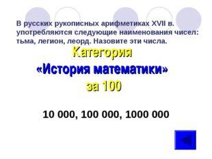 В русских рукописных арифметиках XVII в. употребляются следующие наименования