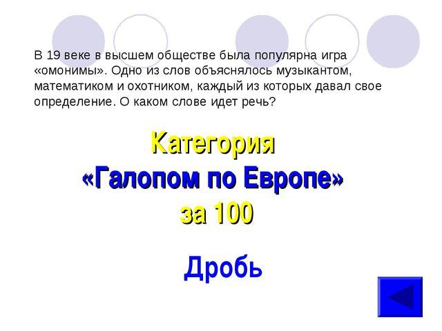 Категория «Галопом по Европе» за 100 Дробь В 19 веке в высшем обществе была п...