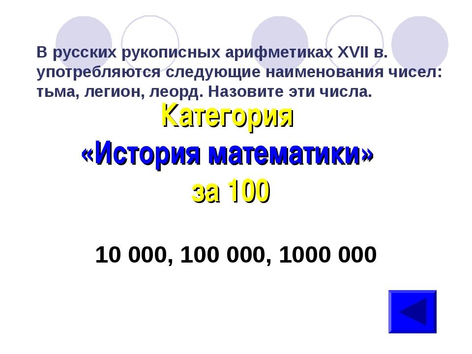 В русских рукописных арифметиках XVII в. употребляются следующие наименования...
