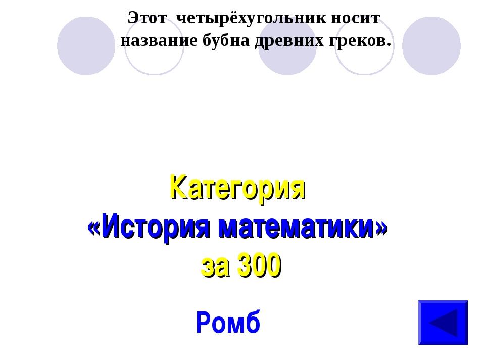 Этот четырёхугольник носит название бубна древних греков. Категория «История...