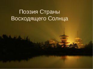 Поэзия Страны Восходящего Солнца
