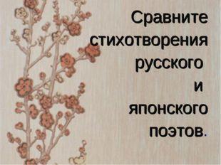Сравните стихотворения русского и японского поэтов.