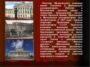 Окончил Музыкальное училище имени Гнесиных и Московскую консерваторию. Работа