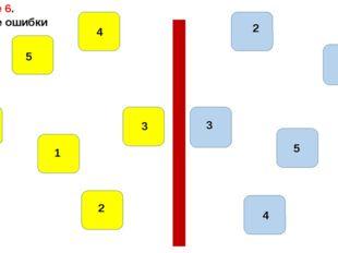 1 1 2 3 4 5 6 1 2 3 4 5 6 Задание 6. Найдите ошибки