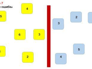 1 1 2 3 4 5 6 1 2 3 4 5 6 Задание 7 Найдите ошибки .