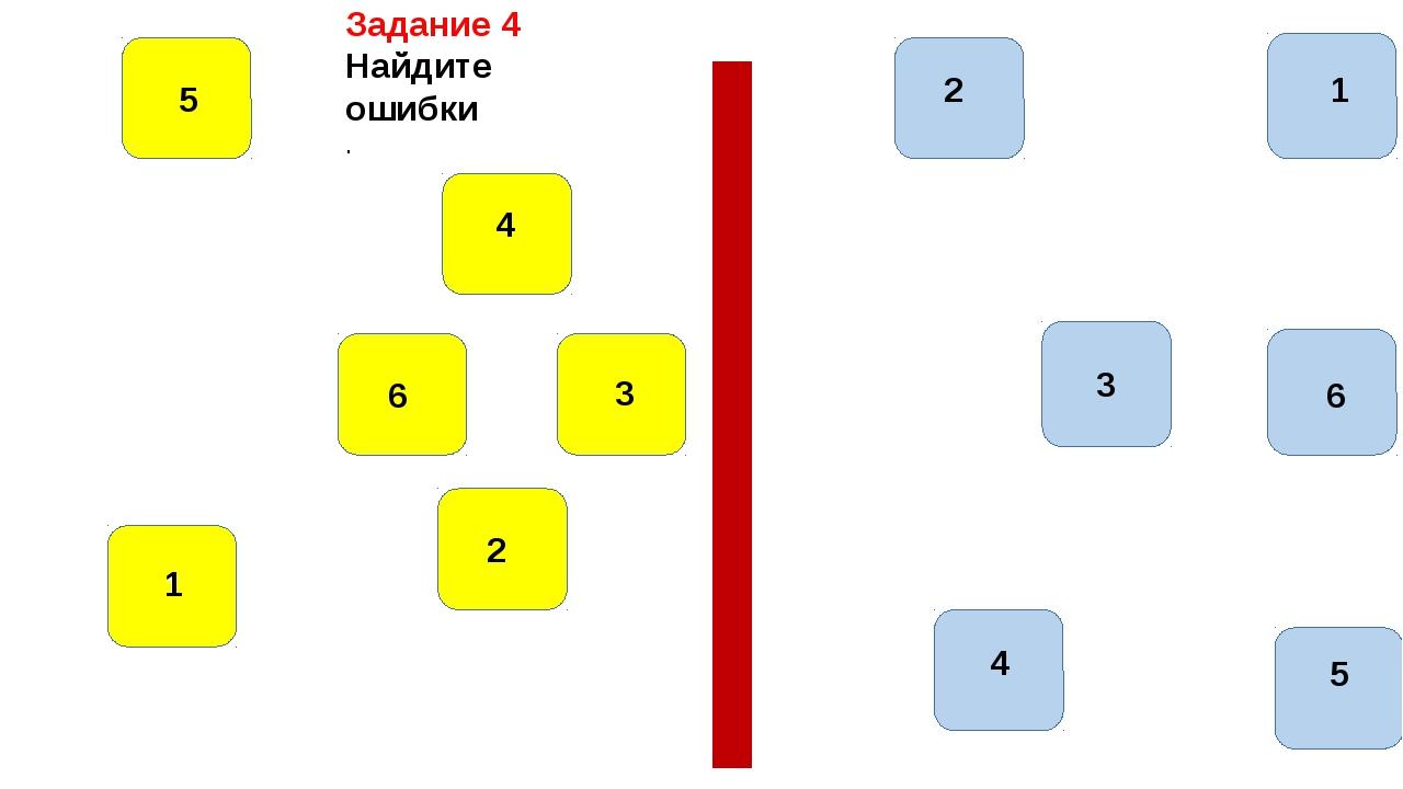1 1 2 3 4 5 6 1 2 3 4 5 6 Задание 4 Найдите ошибки .