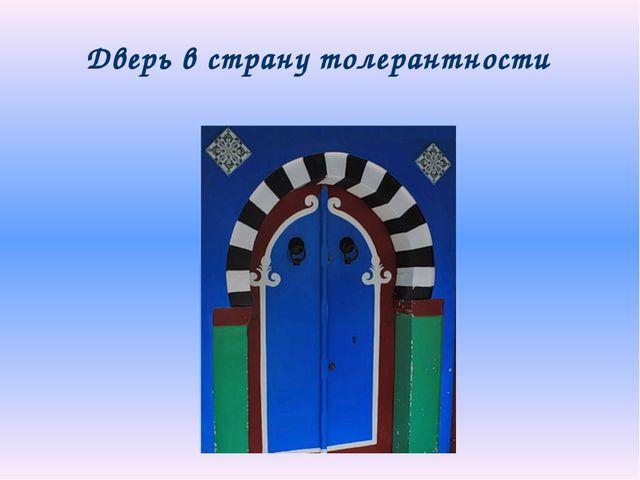 Дверь в страну толерантности