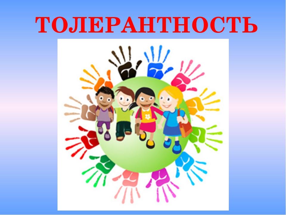 Картинки к толерантности для детей