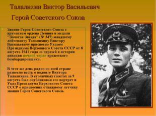 ТалалихинВиктор Васильевич Герой Советского Союза Звание Героя Советского Со