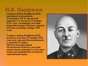 И.В. Панфилов Генерал-майор Панфилов И.В. находился в должности командира 316