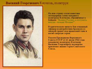 Василий Георгиевич Клочков, политрук На всю страну стали известны легендарные